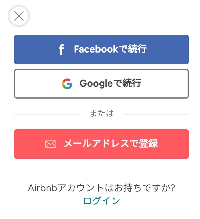 Airbnbの登録画面