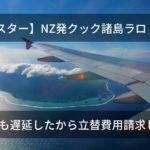 NZ発ラロトンガ行の飛行機から見た景色
