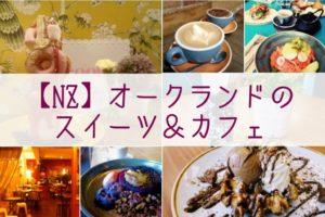 ニュージーランド・オークランドのスイーツ&カフェ