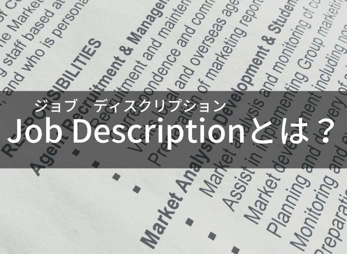 Job Description(ジョブディスクリプション)