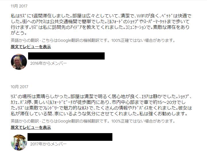 Airbnbのホストのレビュー画像(日本語訳)